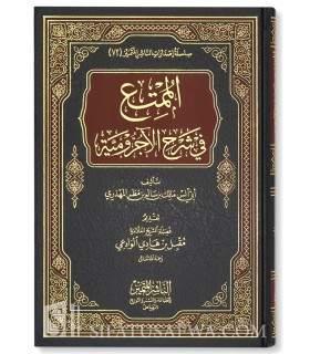 Al-Mumti' fi charh al-Ajrumiya -Abu Anas Malik Al Mahdhari الممتع في شرح الأجرومية ـ أبو أناس مالك المهذري
