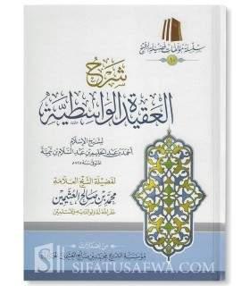 Sharh al Aqidatu al Wasitiyyah of shaykh Uthaymin شرح العقيدة الواسطية ـ ابن تيمية ـ العثيمين
