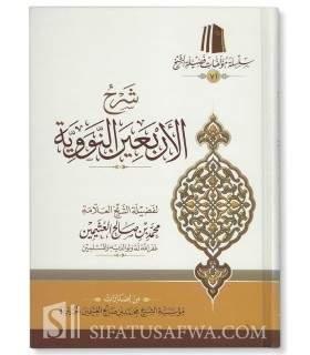 Sharh Arba'een an-Nawawi by shaykh al-'Uthaymeen شرح الأربعين النووية ـ الشيخ العثيمين