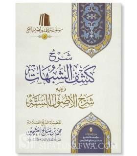 Sharh Kashf ash-Shubuhat + Usul as-Sitta - Al-'Uthaymeen شرح كشف الشبهات وشرح الأصول الستة للشيخ العثيمين
