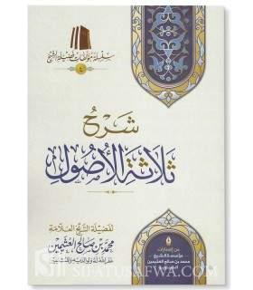 Explanation of the three fundamental principles - Shaykh al-Uthaymeen شرح ثلاثة الأصول ـ الشيخ محمد بن صالح العثيمين
