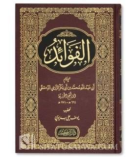 Al-Fawaaid by ibn al-Qayyim الفوائد للإمام ابن قيم الجوزية