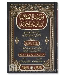 Mawssil At Tullab ila Qawa'id Al I'rab de Khalid Al Azhari (905H) موصل الطلاب إلى قواعد الإعراب - خالد بن عبد الله الأزهري