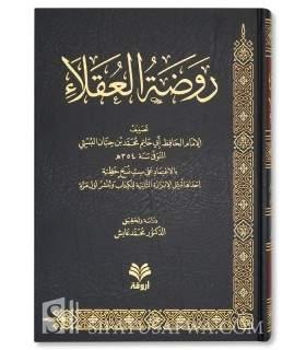 Rawdatul-'Uqalaa wa Nuzhatul-Fudalaa - Ibn Hibban روضة العقلاء ونزهة الفضلاء للإمام ابن حبان
