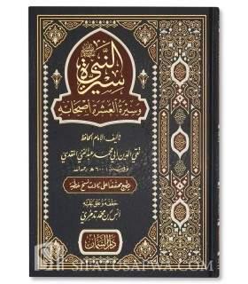 Mukhtasar Sirat in-Nabi wa AsHabih il-'Achra - Al-Maqdissi مختصر سيرة النبي وأصحابه العشرة ـ عبد الغني المقدسي