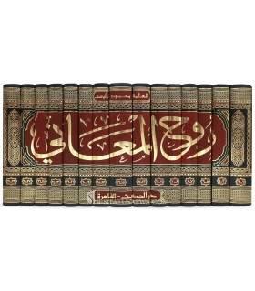 Rouh al-Ma'ani - Tafsir al-Imam al-Alousi (1270H) روح المعاني في تفسير القرأن العظيم والسبع المثاني - الآلوسي