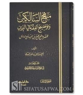 Manhaj as-Saalikin by Shaykh as-Sa'di (concise of Fiqh) منهج السالكين وتوضيح الفقه في الدين ـ الشيخ السعدي