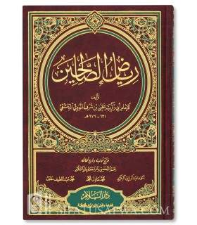 Riyad as-Salihin de l'imam an-Nawawi رياض الصالحين للإمام النووي
