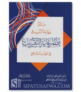 Nihayatu Tadrib (Poème Matn Abi Shuja') – 100% harakat متن نهاية التدريب في نظم غاية التقريب