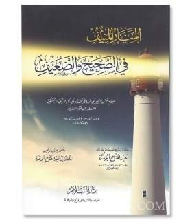 Al-Manar al-Munif fi Sahih wa Da'if - Ibn al-Qayyim (harakat) المنار المنيف في الصحيح والضعيف للإمام ابن قيم الجوزية