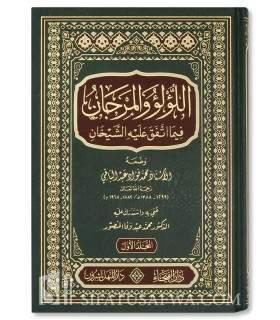 al-LouLou wal-Marjan : tous les hadith muttafaqun alayhi اللؤلؤ والمرجان فيما اتفق عليه الشيخان البخاري ومسلم