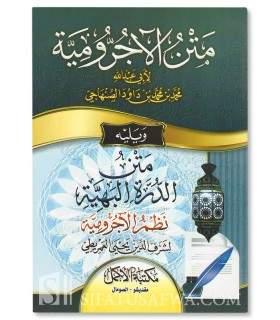 Matn al-Ajroomiyyah متن الأجرومية