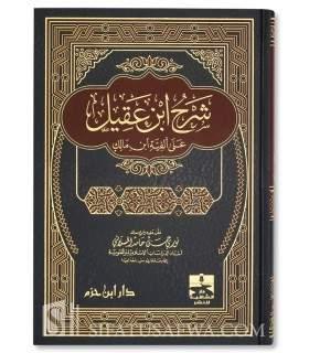 Charh Alfiat ibn Malik par Ibn 'Aqil شرح ابن عقيل على ألفية ابن مالك
