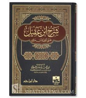 Sharh Alfiat ibn Maalik by Ibn 'Aqeel شرح ابن عقيل على ألفية ابن مالك