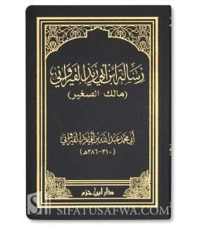 Matn Risala al-Qayrawani (ibn Abi Zayd) متن رسالة القيرواني
