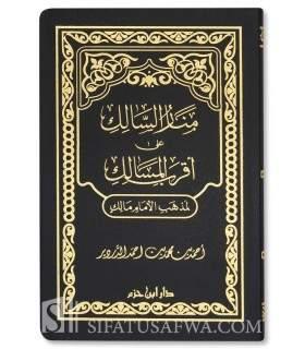Aqrab al-Masalik li Madhhab al-Imam Malik - Ad-Dardir أقرب المسالك لمذهاب الإمام مالك ـ الدردير