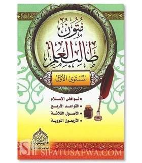 Mutun at-Talib al-Ilm (4 mutun) 1/4 (avec harakat) متون طالب العلم : المستوى الأول