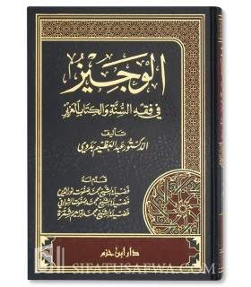 Al-Wajeez fi fiqh as-sunnati wal-kitaabil-Azeez الوجيز في فقه السنة والكتاب العزيز - د. عبدالعظيم بن بدوي