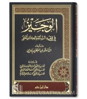 Al-Wajiz fi fiqh as-sunnati wal-kitabil-Aziz الوجيز في فقه السنة والكتاب العزيز - د. عبدالعظيم بن بدوي