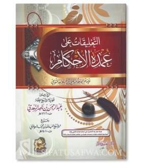 Ta'liqat 'ala Umdatul-Ahkam par al-'Allaamah as-Sa'di التعليقات على عمدة الأحكام للعلامة السعدي