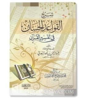At-Ta'liq ala l-Qawa'id al-Hisan - Sa'di / Uthaymin التعليق على القواعد الحسان المتعلقة بتفسير القرآن للعثيمين