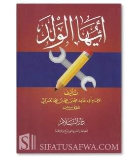 O My Child - Imam al-Ghazali (Advice to Tullab and youth) أيها الولد - أبو حامد الغزالي