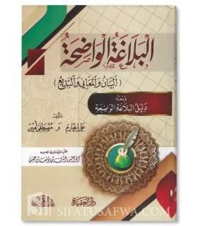 Al-Balaghah al-Wadiha, with corrections to the exercises البلاغة الواضحة ـ مع دليل البلاغة الواضحة