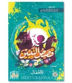 Qasas an-Nabiyyin lil Atfaal - Abul Hasan an-Nadwi (harakat) قصص النبيين للأطفال ـ أبو الحسن الندوي