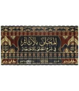 al-Muhalla by Imam ibn Hazm المحلى للإمام ابن حزم