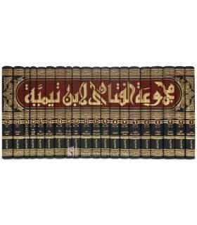 Majmoo' al-Fataawa by Shaykh al-Islaam ibn Taymiyah مجموعة الفتاوى لشيخ الإسلام ابن تيمية