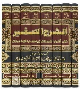Al-Charh al-Saghir ala Aqrab al-Masalik - Ad-Dardir الشرح الصغير على أقرب المسالك إلى مذهب الإمام مالك للدردير