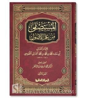 Al-Mustasfa min 'Ilm al-Usul de l'Imam al-Ghazali المستصفى من علم الأصول - الإمام أبو حامد بن محمد الغزالي