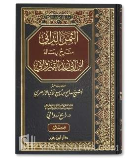 Ath-Thamar ad-Dani sharh Risalah ibn Abi Zayd al-Qayrawani الثمر الداني شرح رسالة ابن أبي زيد القيرواني