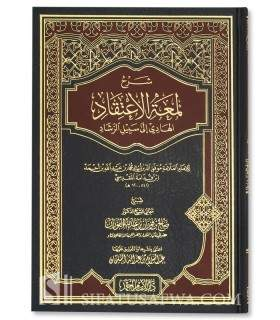Sharh Lum'atul-I'tiqaad of ibn Qudaamah al-Maqdisi - al-Fawzan شرح لمعة الاعتقاد للإمام ابن قدامة المقدسي ـ الشيخ الفوزان