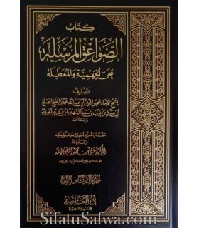 Sawaa'iq al-Mursala de Ibn Qayyim al-Jawziyyah