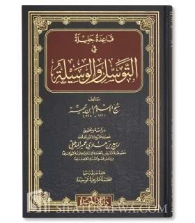 Qa'ida Jalila fi at-Tawassul wal-Wasila - Ibn Taymiyyah قاعدة جليلة التوسل والوسيلة ـ شيخ الإسلام ابن تيمية