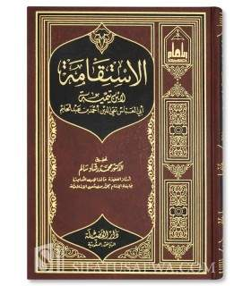 Al-Istiqaamah by shaykh al-Islam ibn Taymiyyah الاستقامة لشيخ الإسلام ابن تيمية