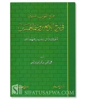 Fath al-Qawy al-Mateen (sharh 40 nawawi + 50 ibn Rajab) - al-'Abbad فتح القوي المتين في شرح الأرنعين - العباد