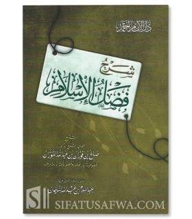 Sharh Fadlil-Islam - La supériorité de l'Islam - al-Fawzan شرح فضل الإسلام ـ الشيخ الفوزان