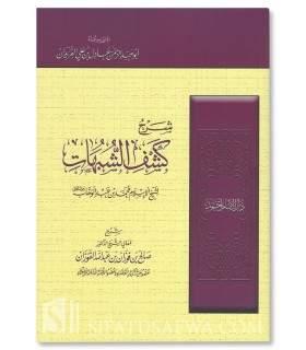 Sharh Kashf ash-Shubuhaat by shaykh al-Fawzaan شرح كشف الشبهات - الشيخ الفوزان