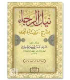 Nayl ar-Rajaa bi Charh Safinat an-Najaa (Fiqh Shafii) نيل الرجاء سفبنة النجاء