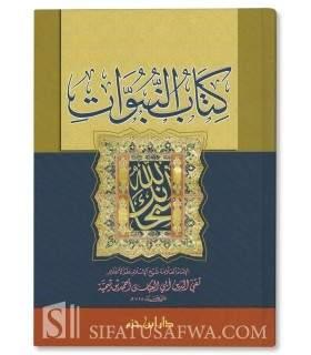 Kitab an-Noubouwat - Cheikh al-Islam ibn Taymiyyah كتاب النبوات - ابن تيمية