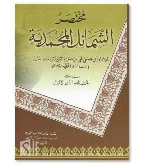 Mukhtasar Shama-il al-Muhammadiyyah li at-Tirmidhi - Al-Albani مختصر الشمائل المحمدية للإمام الترمذي - الشيخ الألباني