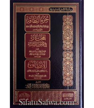 3 Books of Salaf in Aqeedah verified by Abderrazzaq al-Badr
