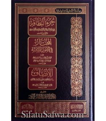 3 Books of Salaf in Aqeedah verified by Abderrazzaq al-Badr