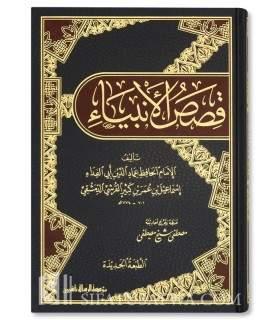 Qassas al-Anbiya by ibn Kathir - قصص الأنبياء للحافظ ابن كثير