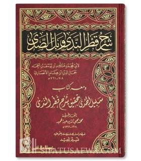 Charh Qatru Nada wa ballu as-sad de ibn Hicham (761H) شرح قطر الندى و بل الصدى للإمام ابن هشام