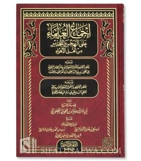 Ijma' al-Ulama ala al-Hajr wa at-Tahdhir min Ahl al-Ahwae إجماع العلماء على الهجر والتحذير من أهل الأهوا - خالد الظفيري
