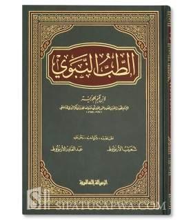 At-Tib an-Nabawi / Médecine Prophétique (authentifiée) - Ibn al-Qayyim الطب النبوي للإمام ابن قيم الجوزية