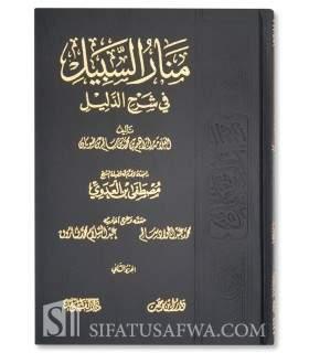 Manaar as-Sabeel fi Sharh Ad-Daleel - Ibn Duyaan (Fiqh Hanbali) منار السبيل في شرح الدليل - ابن ضويان